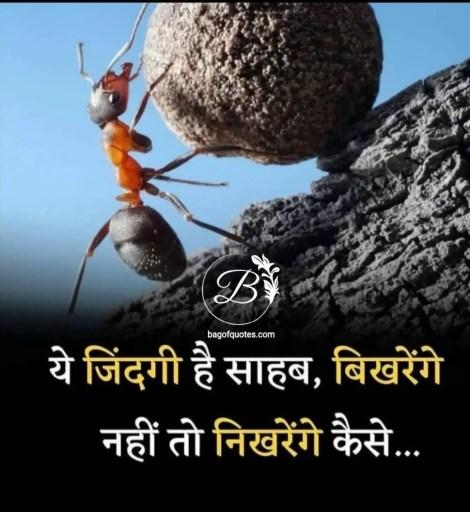 Beautiful inspiring quotes in hindi यह जिंदगी है जनाब जब तक बिखरेगी नहीं तब तक निखरेगी कैसे