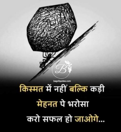 inspiring quotes in hindi with images अगर जीवन में सफल होना चाहते हो तो अपनी किस्मत में नहीं बल्कि अपनी मेहनत पर भरोसा करना सीखो