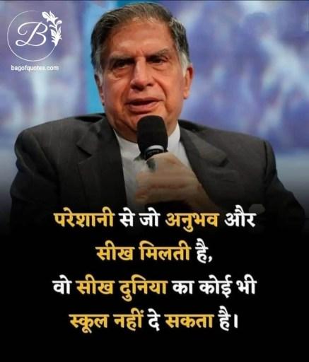 Top Inspiring quotes in hindi जीवन में आने वाली समस्याएं और निराशा से हमें जो सीख मिलती है उस सीख को इस संसार में और कोई नहीं सिखा सकता