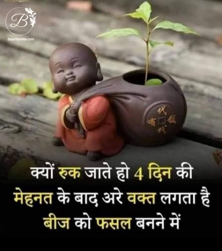क्यों थक जाते हो सिर्फ कुछ ही दिनों की मेहनत के बाद अरे समय लगता है बीच को भी फसल बनने में life inspiring quotes in hindi