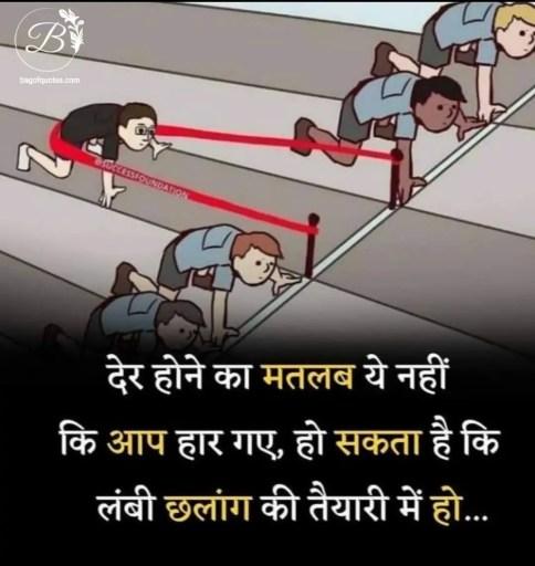 किसी कार्य में समय लगने का यह मतलब नहीं कि आप हार गए हो best inspiring quotes in hindi