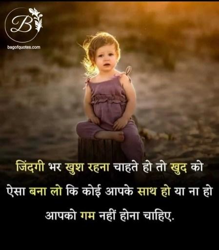 अगर आप जीवन भर खुश रहना चाहते हो तो खुद को इतना बुलंद बनाओ love inspiring quotes in hindi