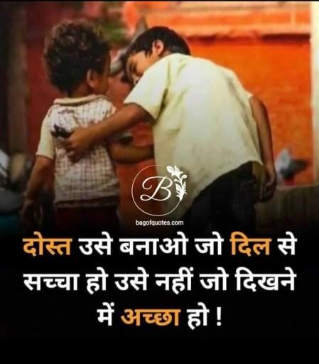 अगर दोस्ती करनी है तो उससे करो जिसका दिल सच्चा हो Great inspiring quotes in hindi