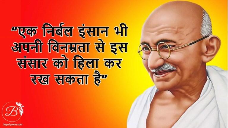 एक निर्बल इंसान भी अपनी विनम्रता से इस संसार को हिला कर रख सकता है एक निर्बल इंसान भी अपनी विनम्रता से इस संसार को हिला कर रख सकता है mahatma gandhi quotes in hindi