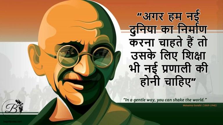 अगर हम नई दुनिया का निर्माण करना चाहते हैं तो उसके लिए शिक्षा भी नई प्रणाली की होनी चाहिए mahatma gandhi quotes hindi me