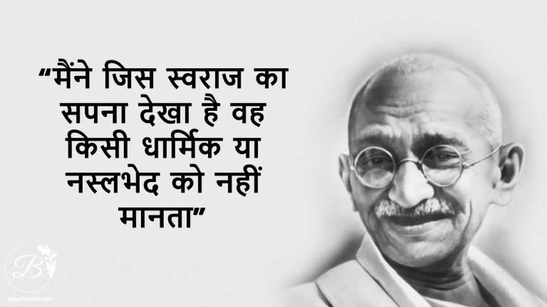 मैंने जिस स्वराज का सपना देखा है वह किसी धार्मिक या नस्लभेद को नहीं मानता Hindi quotes of mahatma gandhi