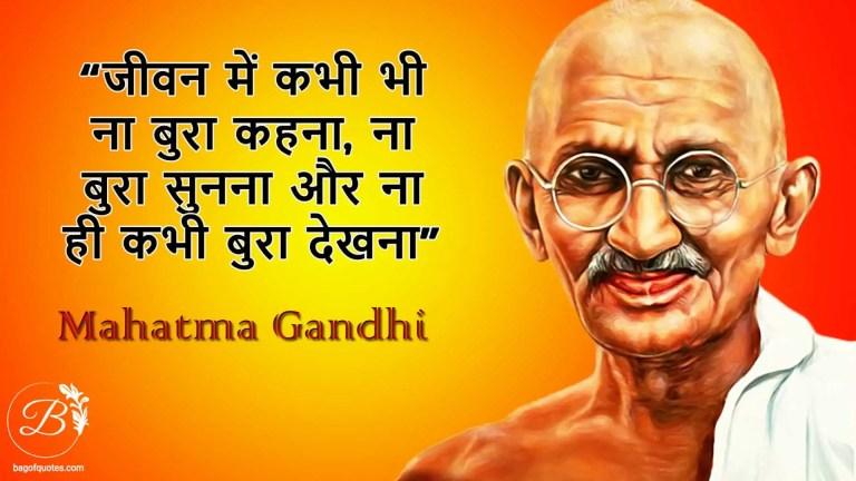 जीवन में कभी भी ना बुरा कहना ना बुरा सुनना और ना ही कभी बुरा देखना Mahatma gandhi hindi quotes