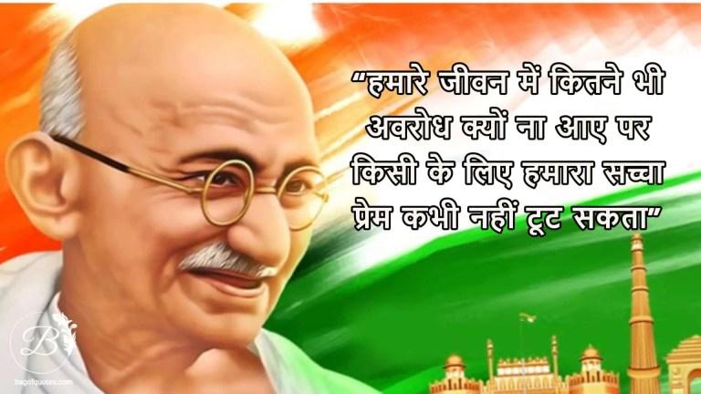 mahatma Gandhi हमारे जीवन में कितने भी अवरोध क्यों ना आए पर किसी के लिए हमारा सच्चा प्रेम कभी नहीं टूट सकता