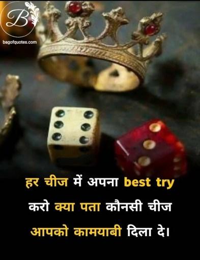 motivational thoughts in hindi on life, अपने हर कार्य में अपना सर्वोच्च प्रयास दीजिए क्या पता