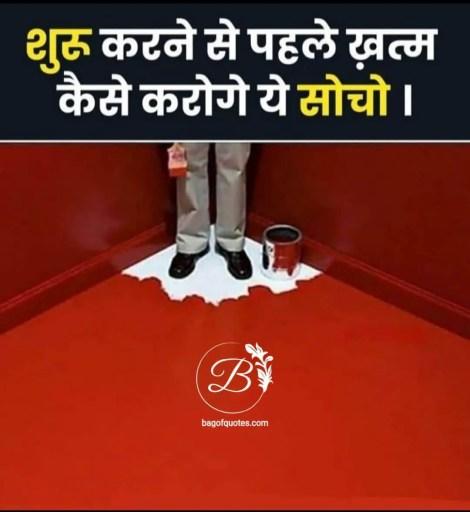 famous motivational quotes in hindi for life, किसी भी कार्य को शुरू करने से पहले उस कार्य को सफलतापूर्वक खत्म कैसे किया जाए