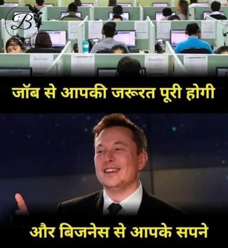 two line motivational quotes in hindi for life, सिर्फ नौकरी से आपकी रोजमर्रा की जरूरतें पूरी होंगी पर