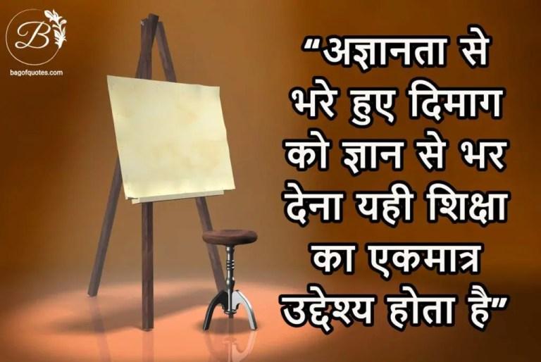 अज्ञानता से भरे हुए दिमाग को ज्ञान से भर देना यही शिक्षा का एकमात्र उद्देश्य होता है quotes for education in hindi