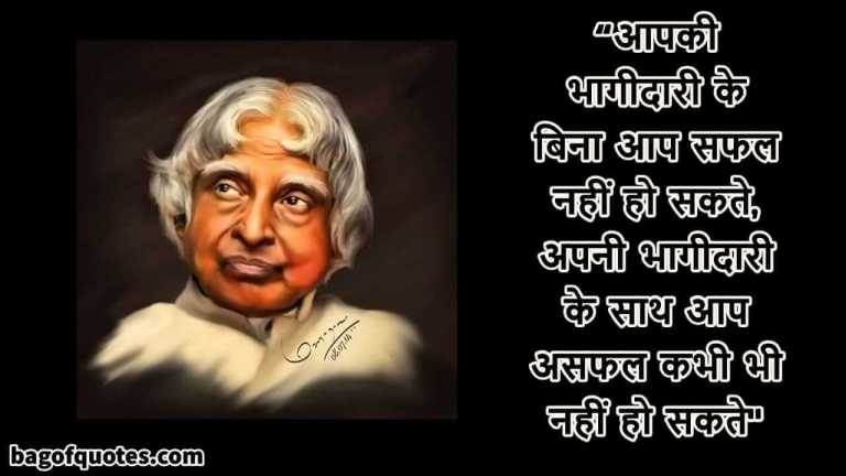 Famous Quotes of Abdul Kalam in Hindi