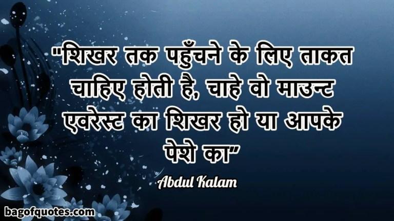 Great Quotes of Abdul Kalam