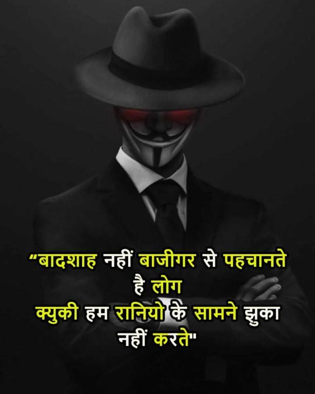 best latest attitude status in hindi, बादशाह नहीं बाजीगर से पहचानते है लोग