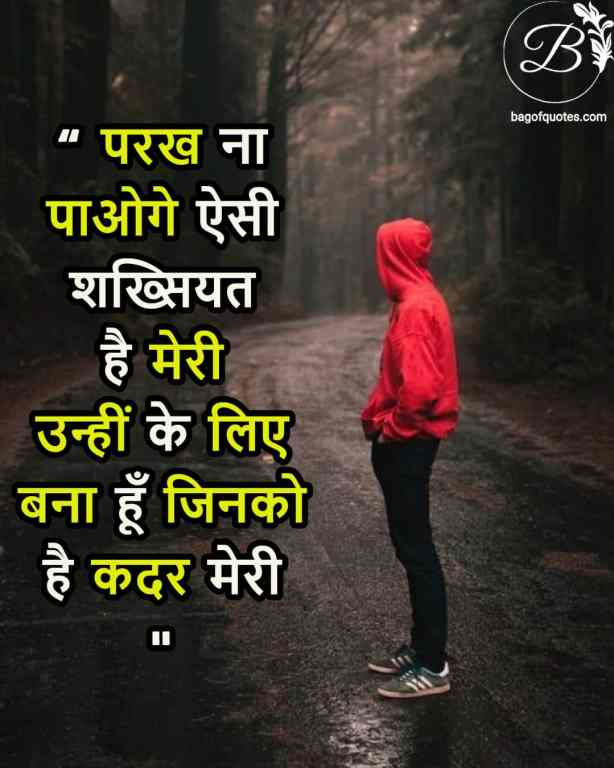 best attitude status in hindi shayari, परख ना पाओगे ऐसी शख्सियत है मेरी
