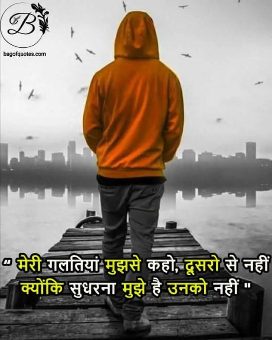 मेरी गलतियां मुझसे कहो दूसरो से नहीं, Latest attitude quotes in Hindi