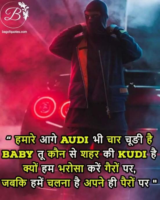 Great attitude quotes in Hindi, हमारे आगे Audi भी चार चूङी है Baby तू कौन से शहर की Kudi है