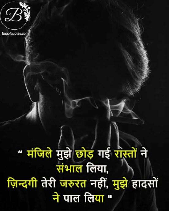 मंजिले ️मुझे छोड़ गई रास्तों ️ने संभाल लिया, ज़िन्दगी तेरी जरुरत नहीं, मुझे हादसों ने पाल लिया, best positive attitude quotes in hindi