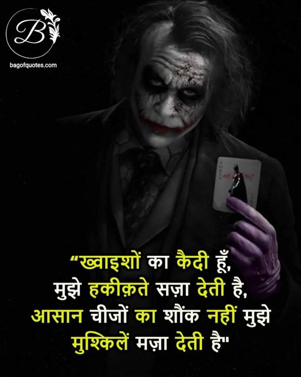best attitude quotes in hindi for facebook,  ख्वाइशों का कैदी हूँ, मुझे हकीक़ते सज़ा देती है