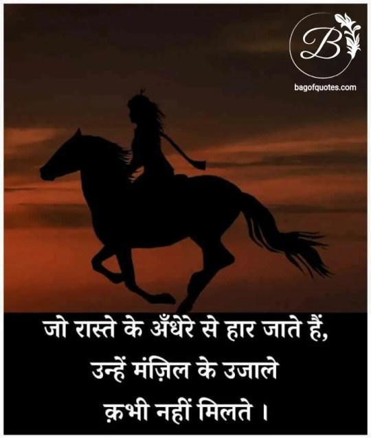 motivational quotes in hindi on work, जो अपनी मंजिल के अंधेरों से हार मान लेते हैं उन्हें अपनी मंजिल