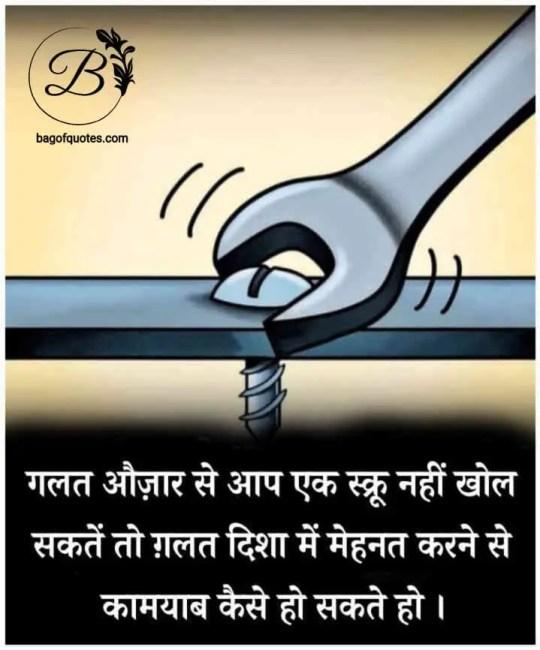 motivational thoughts in hindi for students, गलत औजार का इस्तेमाल करके हम एक स्क्रु तक नहीं खोल सकते