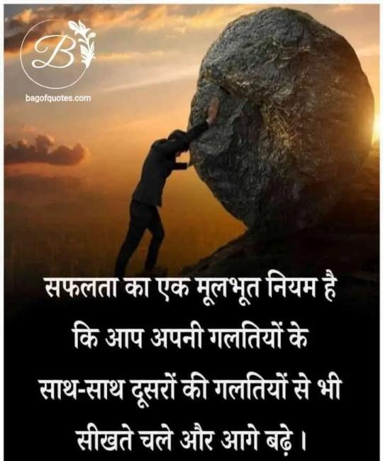 best inspirational quotes in hindi, जीवन में सफलता पाने का एक मूलभूत नियम है कि खुद की गलतियों के साथ-साथ
