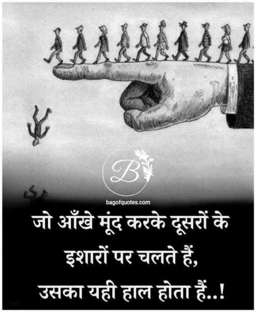 thoughts on success in hindi, जो इंसान अपनी आंखें मूंद कर दूसरों के इशारों पर चलता है