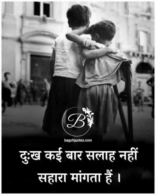 hindi thoughts on motivation, इंसान का दुख कई बार हम से सिर्फ सहारा मांगता है सलाह नहीं