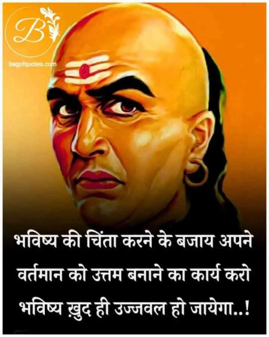 Best study motivational quotes in hindi, आने वाले कल की चिंता करने के बजाय आप आज के समय को उत्तम बनाने के लिए मेहनत करो