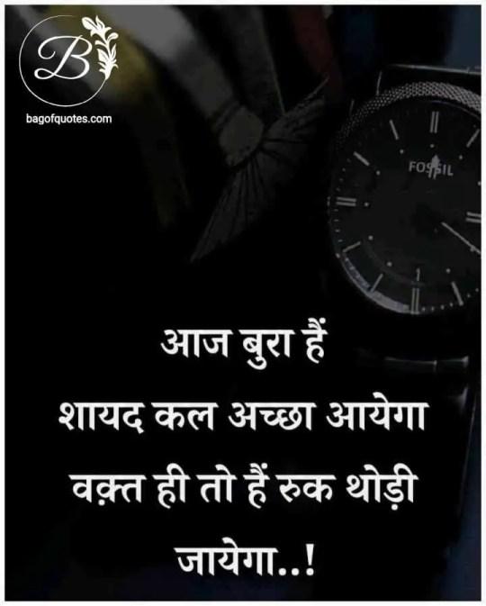 positive quotes in hindi, माना कि आज वक्त बुरा है हो सकता है कल अच्छा वक्त भी आएगा यह वक्त ही तो है मेरे दोस्त रुक थोड़ी ना जाएगा