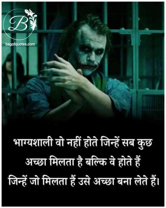 inspirational quotes in hindi on life, किस्मत वाले वो नहीं होते जिन्हें सब कुछ अच्छा मिल जाता है बल्कि वो होते हैं