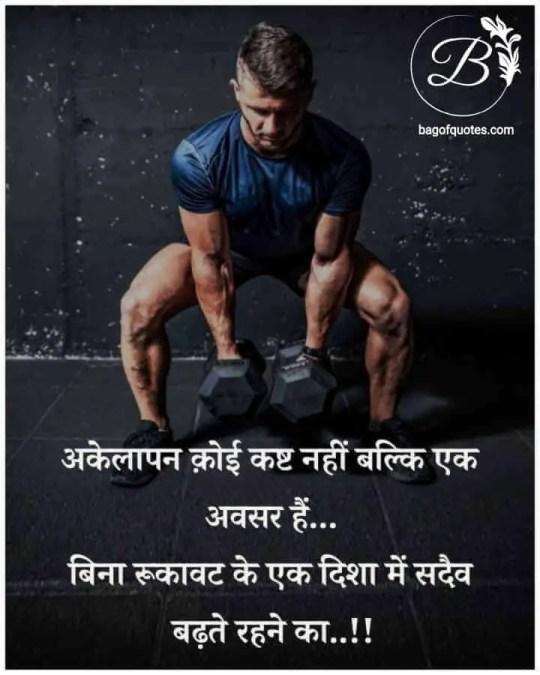 motivational status in hindi, हमारा अकेलापन कोई सजा नहीं बल्कि एक मौका होता है