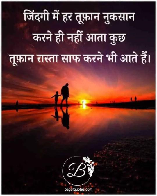 success quotes in hindi, हमारे जीवन में संकट के तूफान हमेशा नुकसान पहुंचाने के लिए नहीं आते