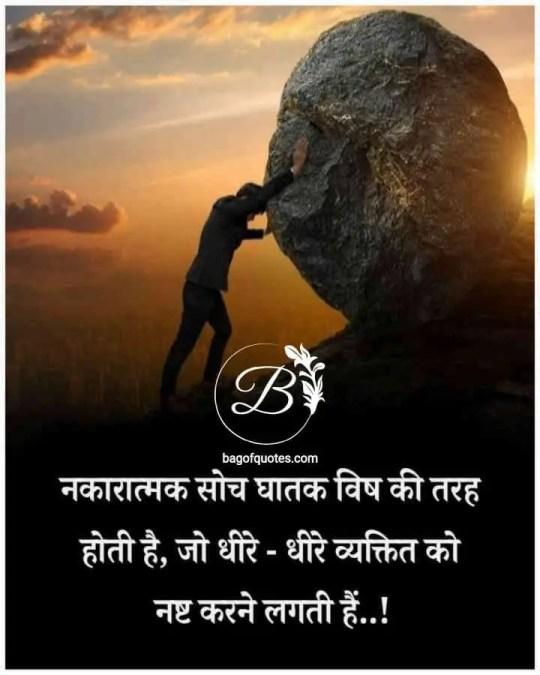 best motivational thoughts in hindi, इंसान की नकारात्मक सोच उस जहरीले विष के समान होती है
