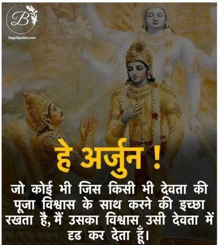 हर वह मनुष्य जो अपने पूर्ण विश्वास के साथ अपने देवता की पूजा करने की इच्छा रखता है, bhagavad gita quotes in hindi