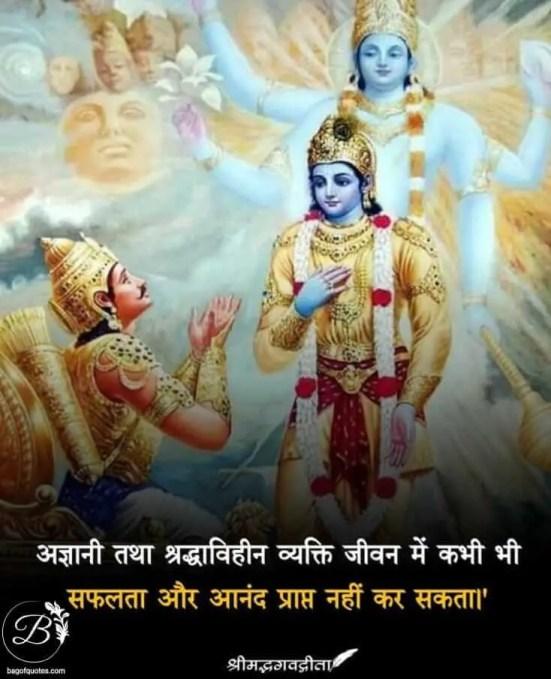 bhagavad gita quotes in hindi, जिस मनुष्य के अंदर ज्ञान की कमी और ईश्वर में श्रद्धा नहीं होती वो मनुष्य