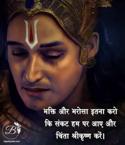 श्री कृष्ण पर इतना भरोसा और उनकी इतनी भक्ति करो कि जीवन में जब भी हम पर संकट आए bhagavad gita quotes in hindi
