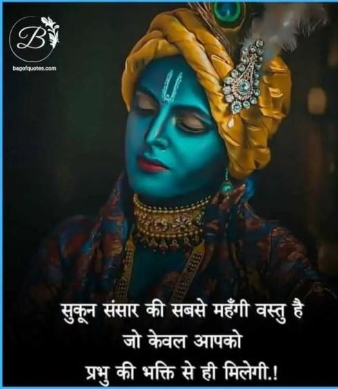 hindi bhagvat gita quotes सुकून और शांति इस संसार की सबसे महंगी वस्तु है