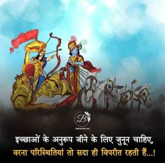 bhagavad gita quotes in hindi इंसान को जीवन में अपने इच्छाओं के अनुरूप जीने के लिए जुनून की आवश्यकता होती है