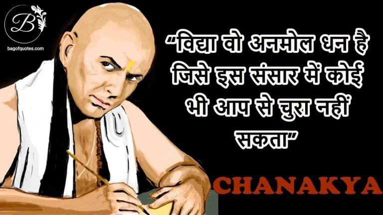 chanakya quotes in hindi विद्या वो अनमोल धन है जिसे इस संसार में कोई भी आप से चुरा नहीं सकता