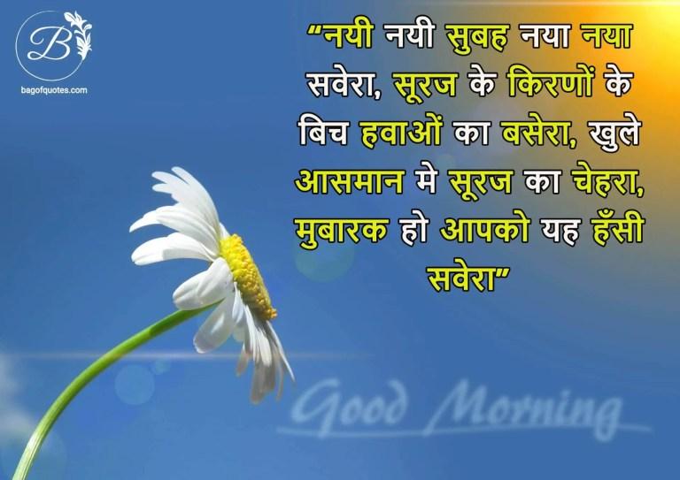 good morning quotes in hindi with images, नयी नयी सुबह नया नया सवेरा, सूरज के किरणों के बिच हवाओं का बसेरा
