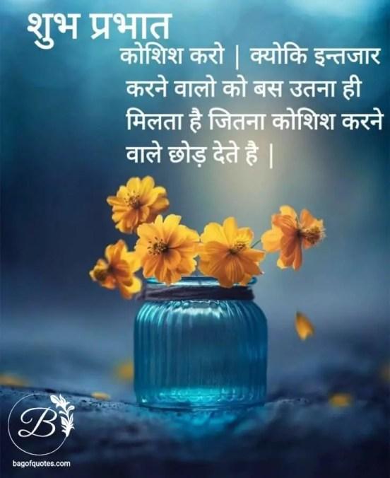 suprabhat in hindi