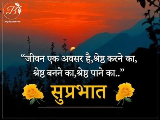 hindi good morning sms