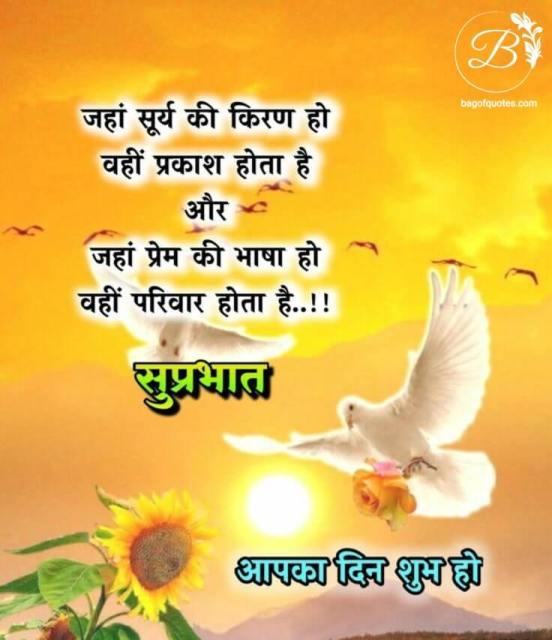 morning thought in hindi