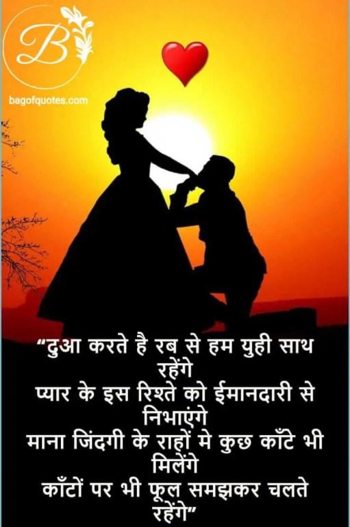 images love quotes in hindi - दुआ करते है रब से हम युही साथ रहेंगे
