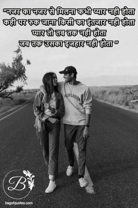 i hate love quotes in hindi - नजर का नजर से मिलना कभी प्यार नही होता