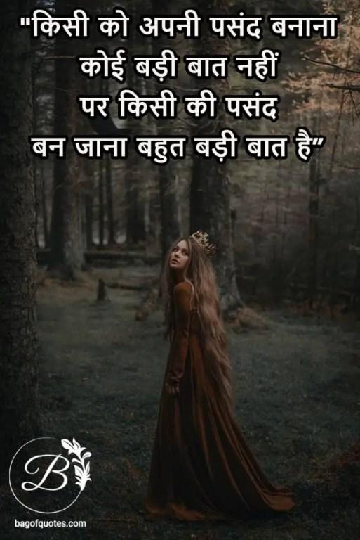 naughty love quotes in hindi - किसी को अपनी पसंद बनाना कोई बड़ी बात नहीं