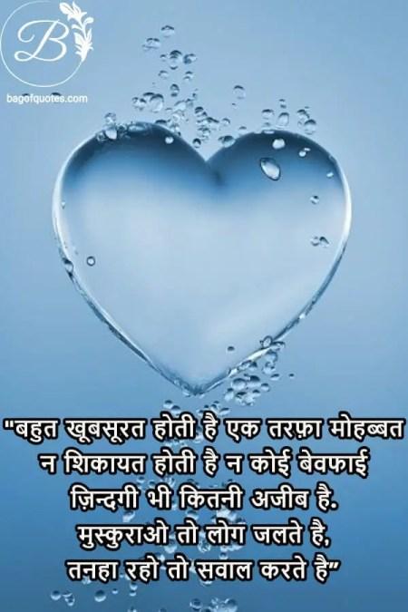 beautiful love quotes in hindi - बहुत खूबसूरत होती है एक तरफ़ा मोहब्बत