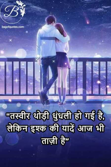 latest love quotes in hindi, तस्वीर थोड़ी धुंधली हो गई